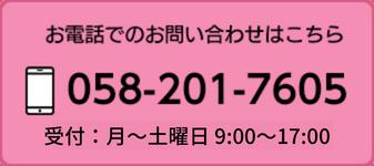 お電話でのお問い合わせはこちら 058-201-7606 電話営業時間 9:00〜19:00