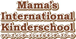 えいごの幼稚舎 Mama's International Kinderschool ママーズ インターナショナル キンダースクール
