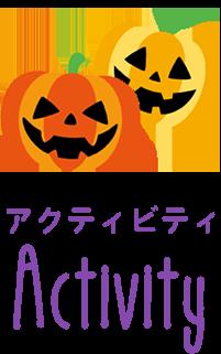 ハロウィンパーティーのアクティビティー!