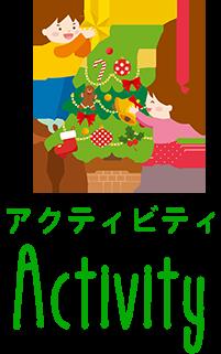 クリスマスパーティーのアクティビティー!