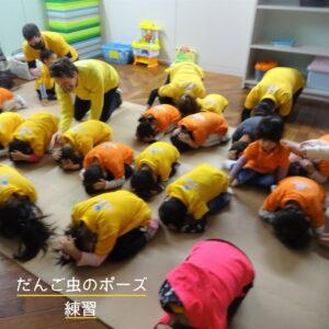 地震の際に自分を守る「だんご虫のポーズ」を練習。