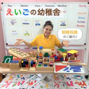 えいごの幼稚舎で使用する知育玩具のご紹介