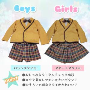 えいごの幼稚舎の制服です!タータンチェックがとっても可愛らしい♡