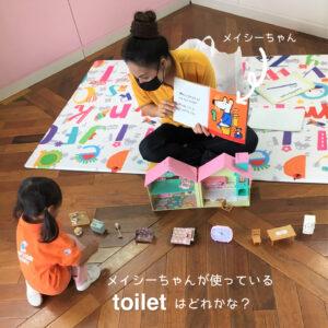 絵本のメイシーちゃんが使っているトイレをドールハウスから選びます