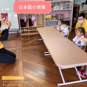 日本語の授業の様子。絵本の読み聞かせだけでなく、絵本の内容を細かく質問することで、内容がぐっと入ってきます!